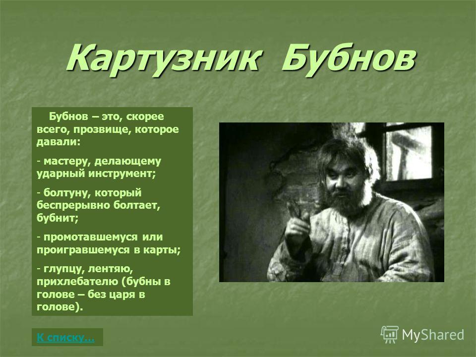 Картузник Бубнов Бубнов – это, скорее всего, прозвище, которое давали: - мастеру, делающему ударный инструмент; - болтуну, который беспрерывно болтает, бубнит; - промотавшемуся или проигравшемуся в карты; - глупцу, лентяю, прихлебателю (бубны в голов