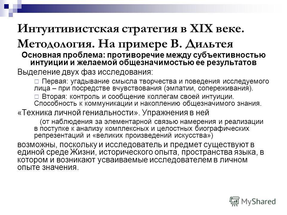 Интуитивистская стратегия в XIX веке. Метафизика. А. Шопенгауэр (1788 – 1860). В ответ на кантовский вопрос о возможности мышления – в отличие от Гегеля – отказ от требования полной рациональной непротиворечивости (и, соответственно, от «профессорско