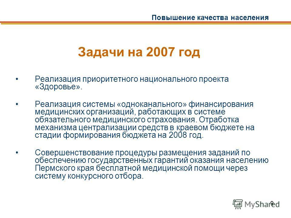 9 Задачи на 2007 год Реализация приоритетного национального проекта «Здоровье». Реализация системы «одноканального» финансирования медицинских организаций, работающих в системе обязательного медицинского страхования. Отработка механизма централизации