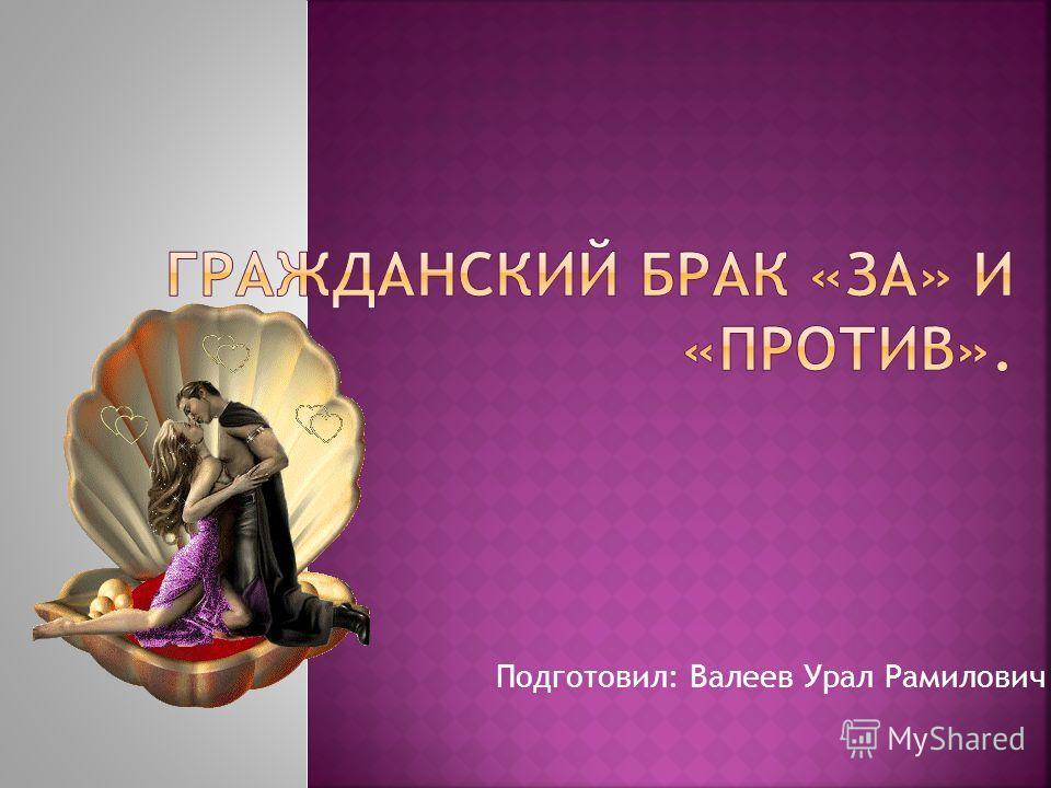 Подготовил: Валеев Урал Рамилович