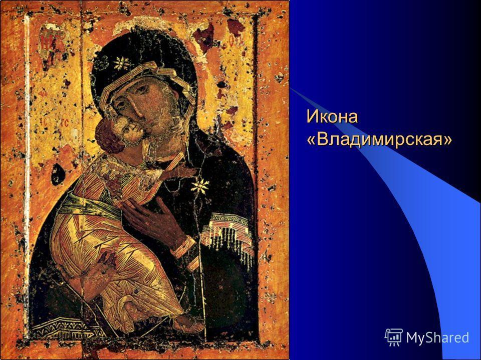 Икона «Владимирская»