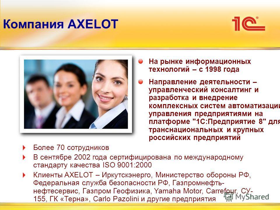 На рынке информационных технологий – с 1998 года Направление деятельности – управленческий консалтинг и разработка и внедрение комплексных систем автоматизации управления предприятиями на платформе