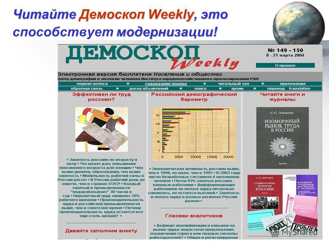 Читайте Демоскоп Weekly, это модернизации! Читайте Демоскоп Weekly, это способствует модернизации!