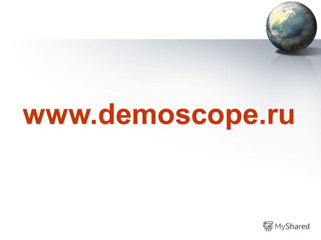 www.demoscope.ru
