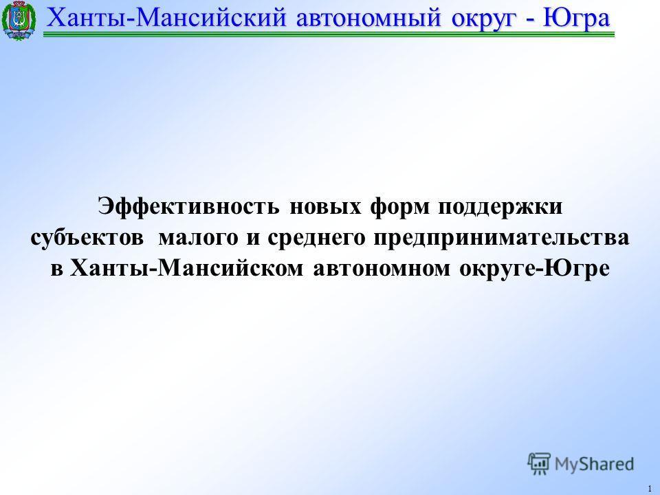 Ханты-Мансийский автономный округ - Югра 1 Эффективность новых форм поддержки субъектов малого и среднего предпринимательства в Ханты-Мансийском автономном округе-Югре