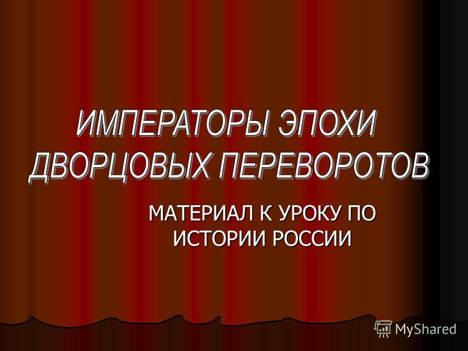МАТЕРИАЛ К УРОКУ ПО ИСТОРИИ РОССИИ