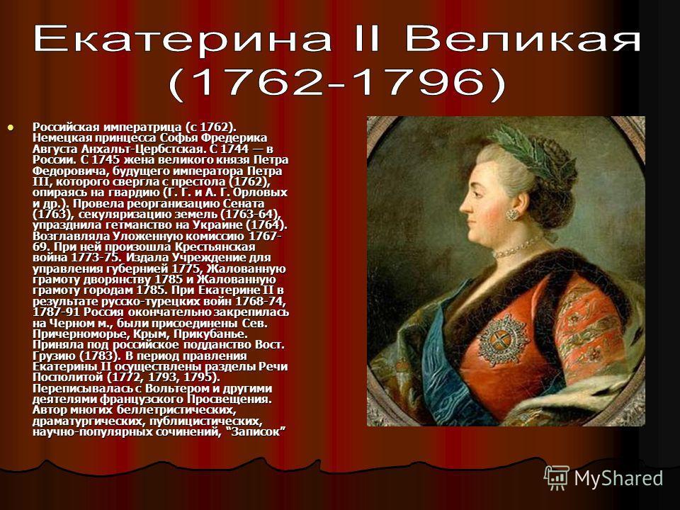 Российская императрица (с 1762). Немецкая принцесса Софья Фредерика Августа Анхальт-Цербстская. С 1744 в России. С 1745 жена великого князя Петра Федоровича, будущего императора Петра III, которого свергла с престола (1762), опираясь на гвардию (Г. Г