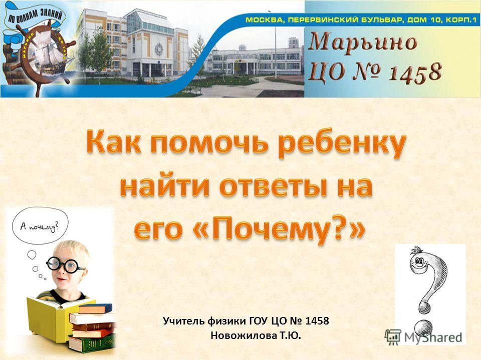 Учитель физики ГОУ ЦО 1458 Новожилова Т.Ю.