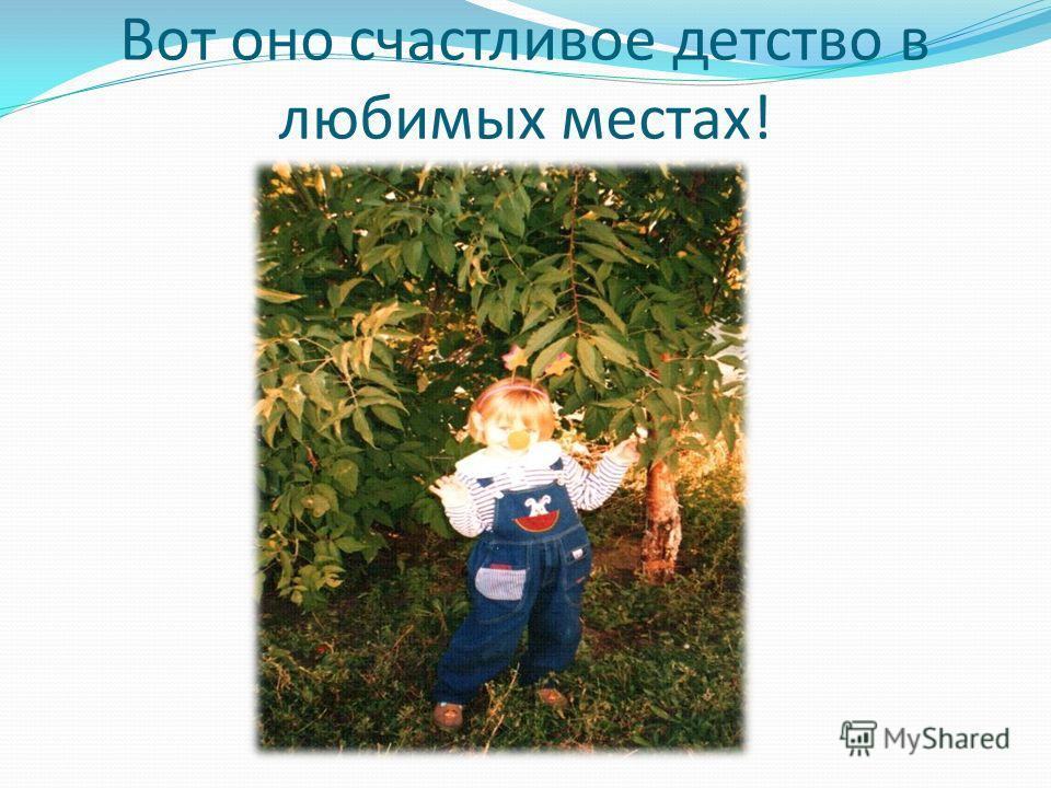 Вот оно счастливое детство в любимых местах!