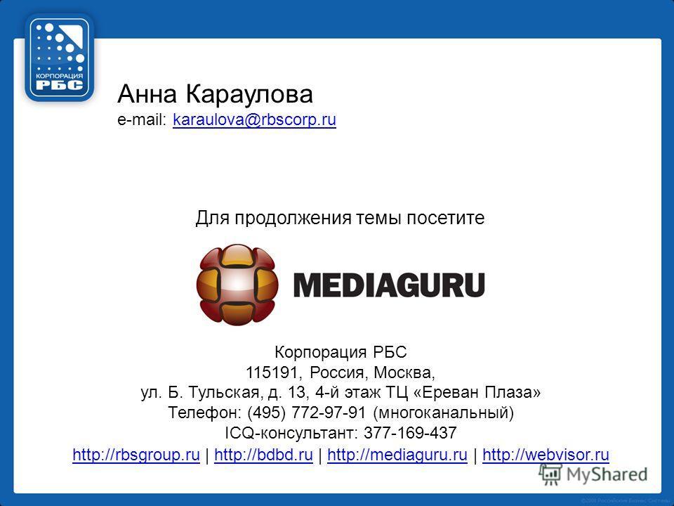 Анна Караулова e-mail: karaulova@rbscorp.rukaraulova@rbscorp.ru Для продолжения темы посетите Корпорация РБС 115191, Россия, Москва, ул. Б. Тульская, д. 13, 4-й этаж ТЦ «Ереван Плаза» Телефон: (495) 772-97-91 (многоканальный) ICQ-консультант: 377-169