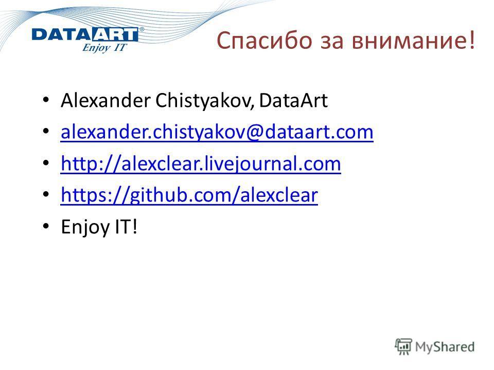 Спасибо за внимание! Alexander Chistyakov, DataArt alexander.chistyakov@dataart.com http://alexclear.livejournal.com https://github.com/alexclear Enjoy IT!