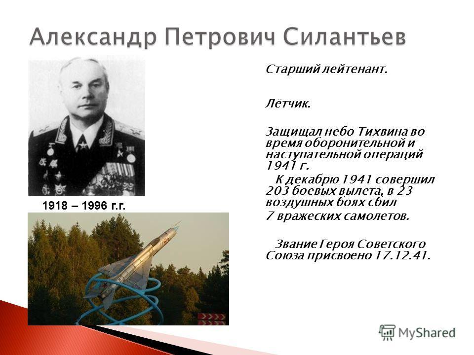 Старший лейтенант. Лётчик. Защищал небо Тихвина во время оборонительной и наступательной операций 1941 г. К декабрю 1941 совершил 203 боевых вылета, в 23 воздушных боях сбил 7 вражеских самолетов. Звание Героя Советского Союза присвоено 17.12.41. 191