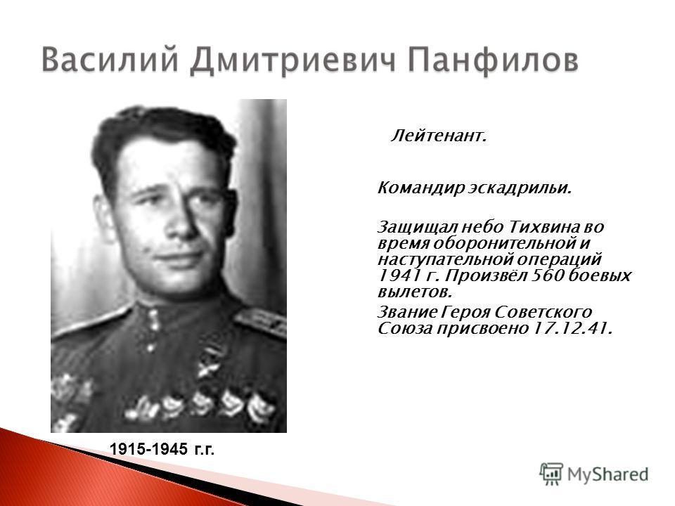 Лейтенант. Командир эскадрильи. Защищал небо Тихвина во время оборонительной и наступательной операций 1941 г. Произвёл 560 боевых вылетов. Звание Героя Советского Союза присвоено 17.12.41. 1915-1945 г.г.