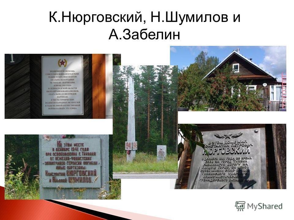 К.Нюрговский, Н.Шумилов и А.Забелин