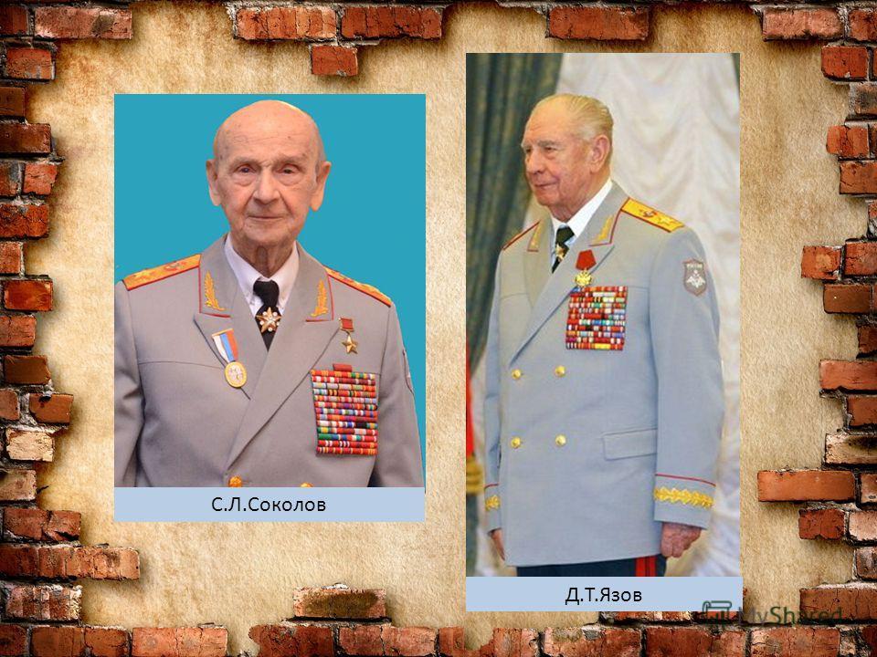 С.Л.Соколов Д.Т.Язов