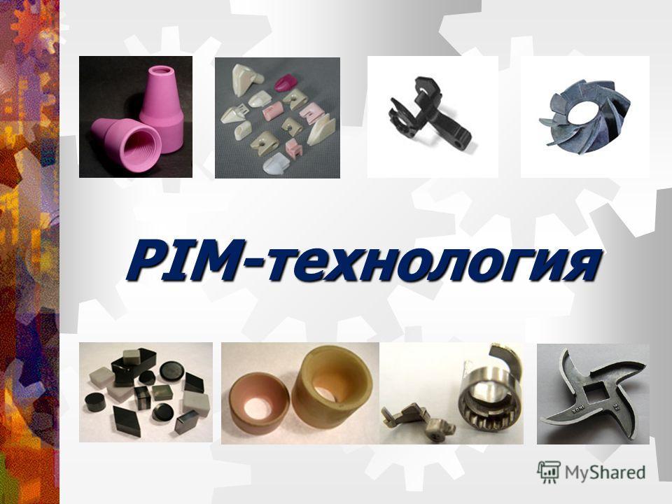PIM-технология