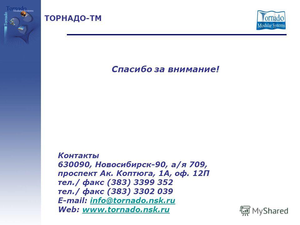 ТОРНАДО-ТМ Спасибо за внимание! Контакты 630090, Нoвосибирск-90, а/я 709, проспект Ак. Коптюга, 1А, оф. 12П тел./ факс (383) 3399 352 тел./ факс (383) 3302 039 E-mail: info@tornado.nsk.ruinfo@tornado.nsk.ru Web: www.tornado.nsk.ruwww.tornado.nsk.ru