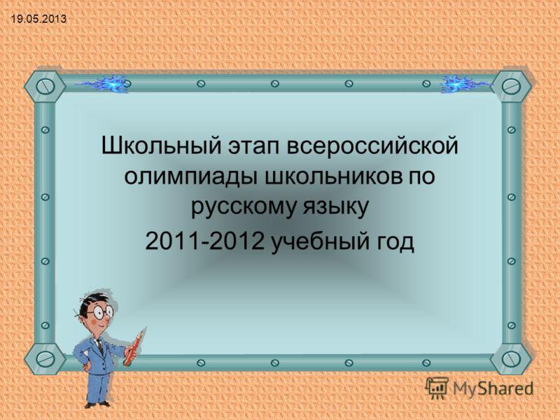 Школьный этап всероссийской олимпиады школьников по русскому языку 2011-2012 учебный год 19.05.2013