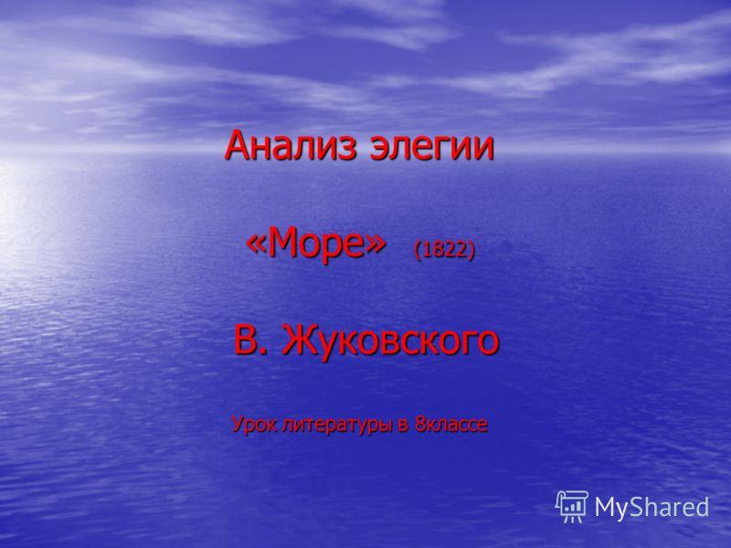 Анализ элегии «Море» (1822) В. Жуковского Урок литературы в 8классе