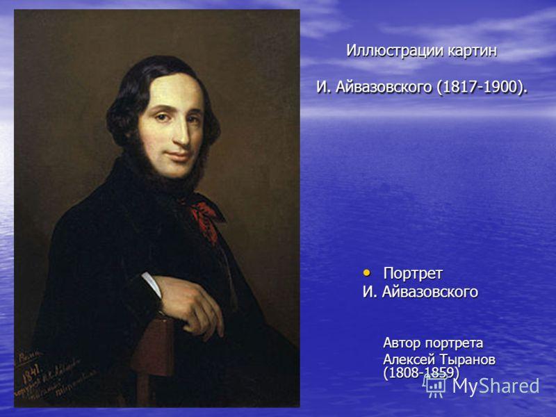 Иллюстрации картин И. Айвазовского (1817-1900). Портрет Портрет И. Айвазовского Автор портрета Алексей Тыранов (1808-1859)