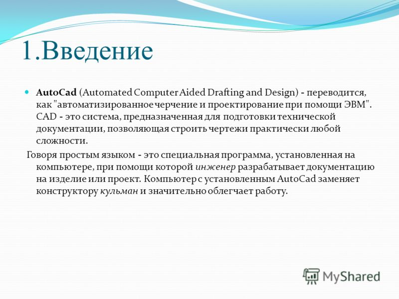 1.Введение AutoCad (Automated Computer Aided Drafting and Design) - переводится, как