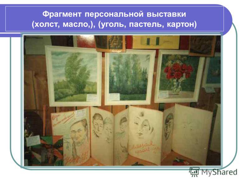 Фрагмент персональной выставки (холст, масло,), (уголь, пастель, картон)