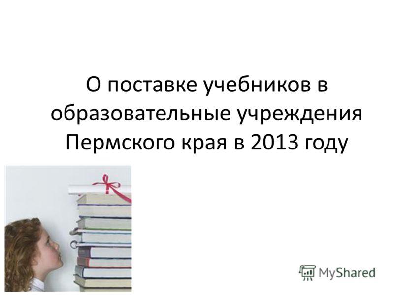 О поставке учебников в образовательные учреждения Пермского края в 2013 году