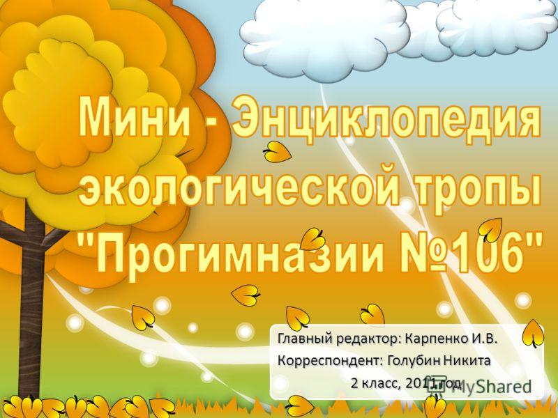 Главный редактор: Карпенко И.В. Корреспондент: Голубин Никита 2 класс, 2011 год