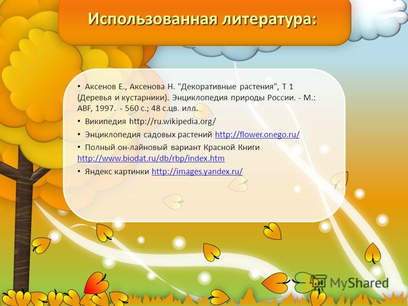 Аксенов Е., Аксенова Н.