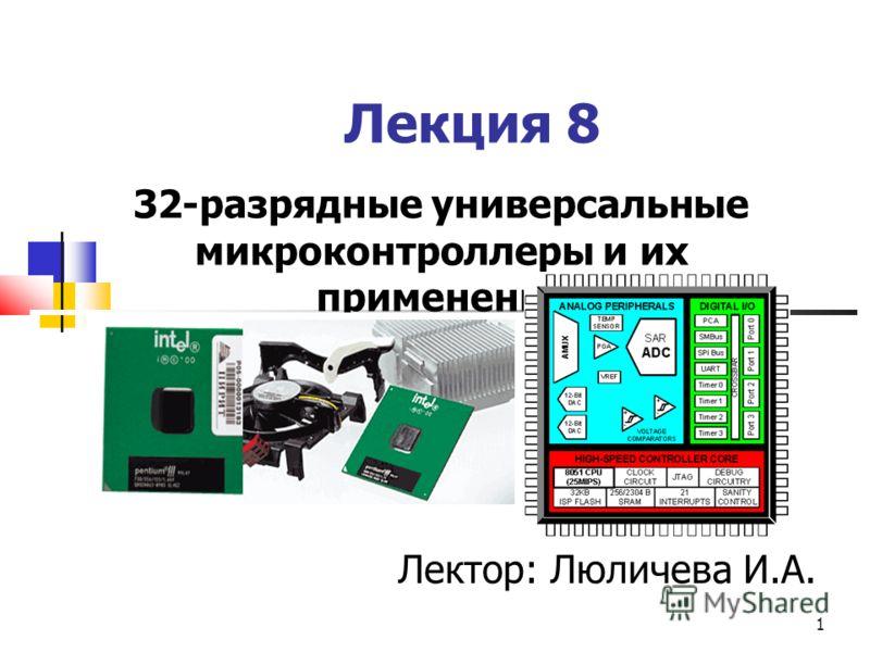 1 Лекция 8 32-разрядные универсальные микроконтроллеры и их применение Лектор: Люличева И.А.