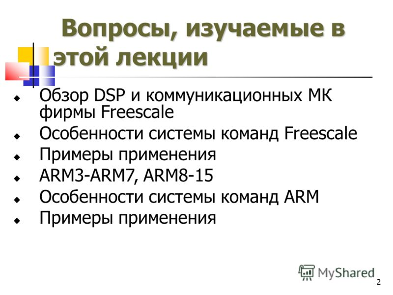 2 Вопросы, изучаемые в этой лекции Обзор DSP и коммуникационных МК фирмы Freescale Особенности системы команд Freescale Примеры применения ARM3-ARM7, ARM8-15 Особенности системы команд ARM Примеры применения