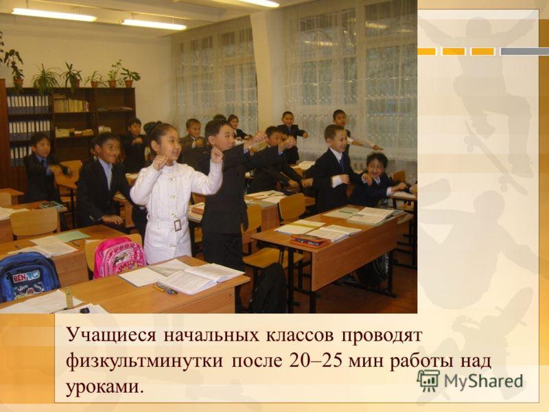 Учащиеся начальных классов проводят физкультминутки после 20–25 мин работы над уроками.