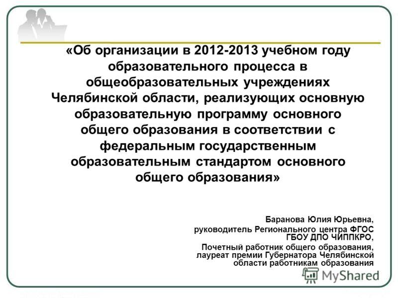 «Об организации в 2012-2013 учебном году образовательного процесса в общеобразовательных учреждениях Челябинской области, реализующих основную образовательную программу основного общего образования в соответствии с федеральным государственным образов