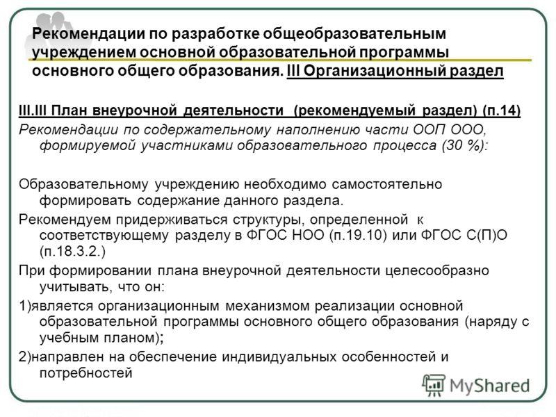 Рекомендации по разработке общеобразовательным учреждением основной образовательной программы основного общего образования. III Организационный раздел III.III План внеурочной деятельности (рекомендуемый раздел) (п.14) Рекомендации по содержательному