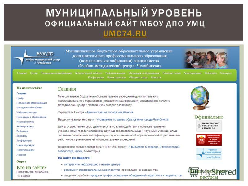МУНИЦИПАЛЬНЫЙ УРОВЕНЬ ОФИЦИАЛЬНЫЙ САЙТ МБОУ ДПО УМЦ UMC74.RU