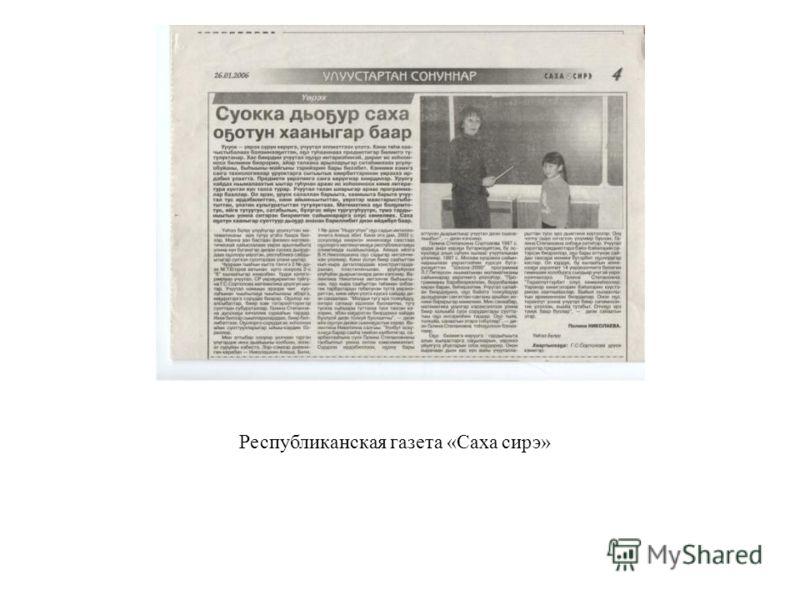 Республиканская газета «Саха сирэ»