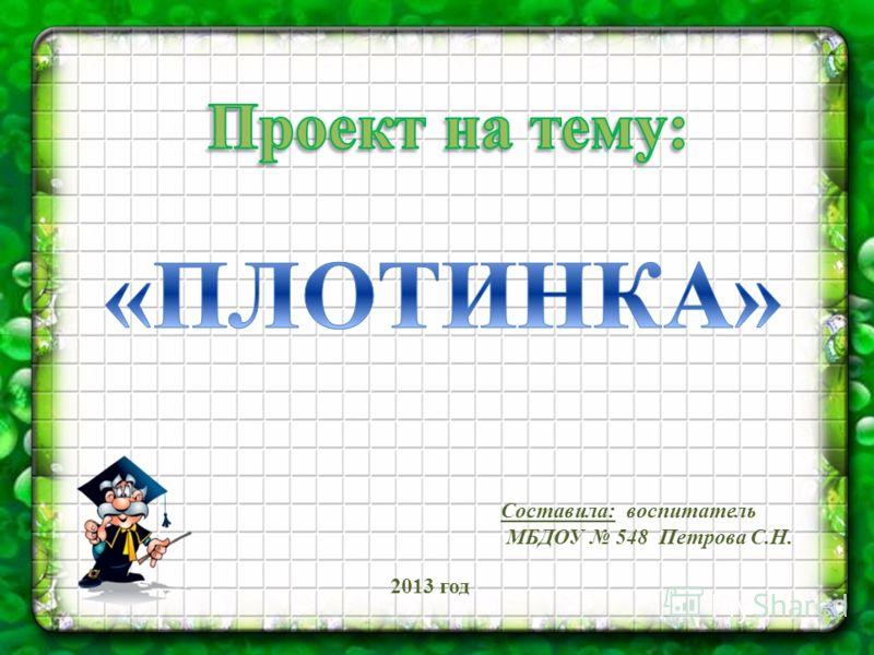 Составила: воспитатель МБДОУ 548 Петрова С.Н. 2013 год