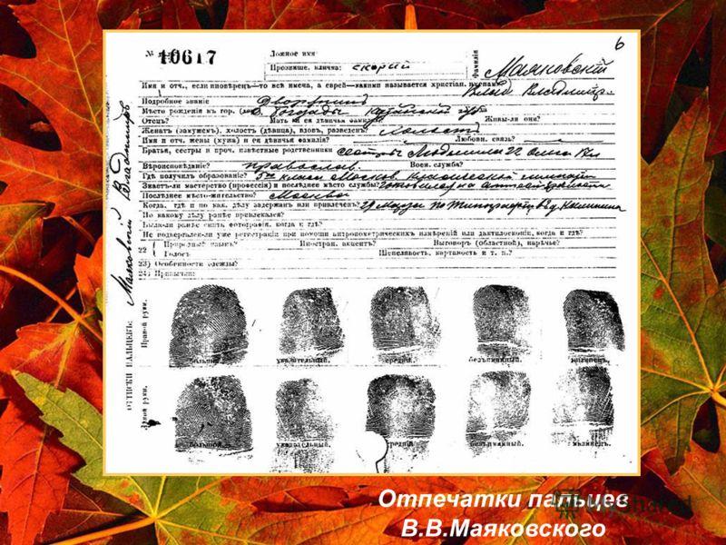 Отпечатки пальцев В.В.Маяковского