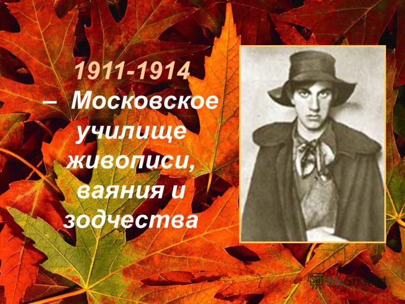1911-1914 – Московское училище живописи, ваяния и зодчества