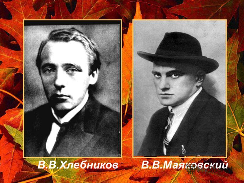 В.В.ХлебниковВ.В.Маяковский