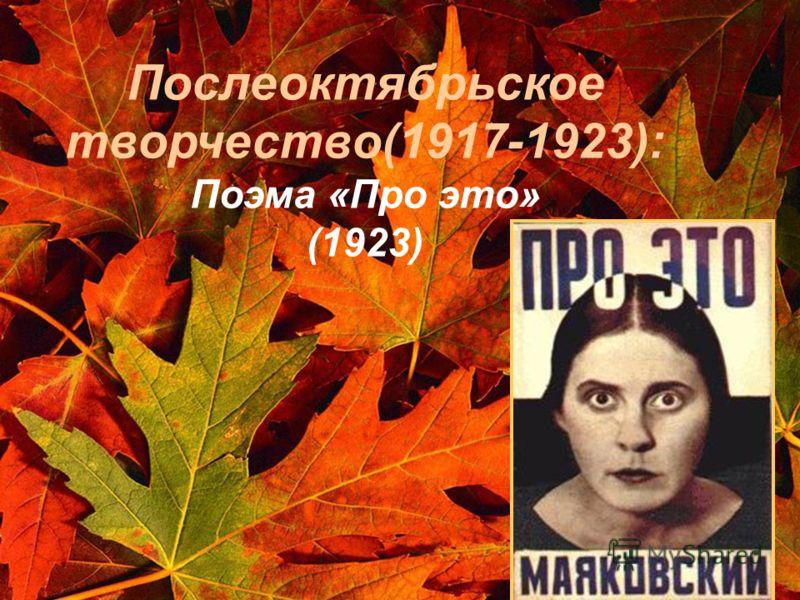 Послеоктябрьское творчество(1917-1923): Поэма «Про это» (1923)