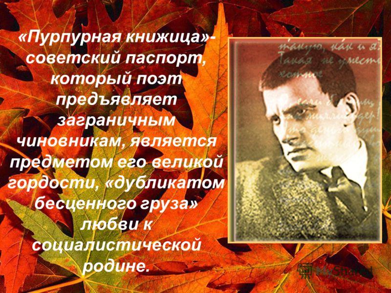 «Пурпурная книжица»- советский паспорт, который поэт предъявляет заграничным чиновникам, является предметом его великой гордости, «дубликатом бесценного груза» любви к социалистической родине.