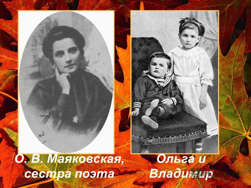 О. В. Маяковская, сестра поэта Ольга и Владимир