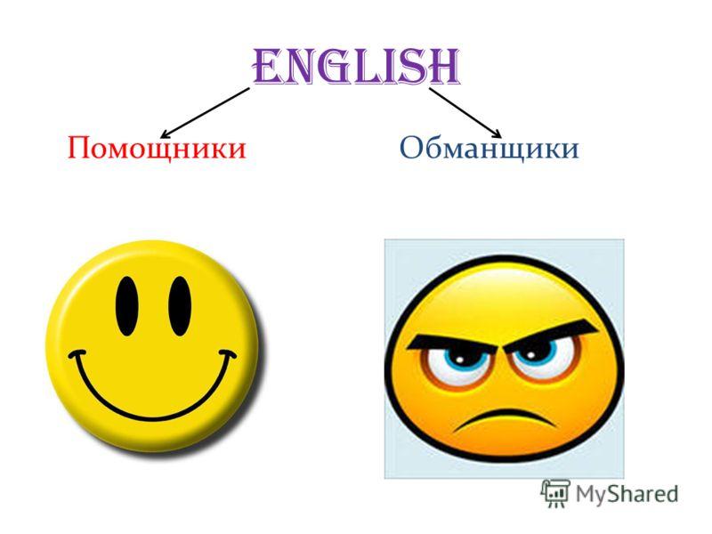 ENGLISH ПомощникиОбманщики