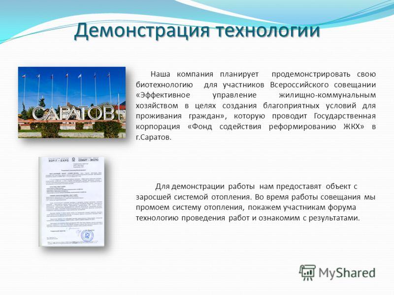 Демонстрация технологии Наша компания планирует продемонстрировать свою биотехнологию для участников Всероссийского совещании «Эффективное управление жилищно-коммунальным хозяйством в целях создания благоприятных условий для проживания граждан», кото