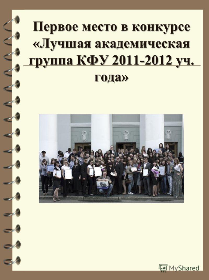 Первое место в конкурсе «Лучшая академическая группа КФУ 2011-2012 уч. года»