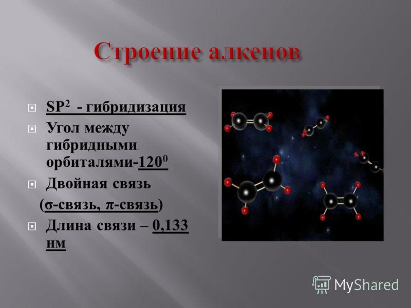 SP 2 - гибридизация Угол между гибридными орбиталями -120 0 Двойная связь ( σ - связь, π - связь ) Длина связи – 0,133 нм