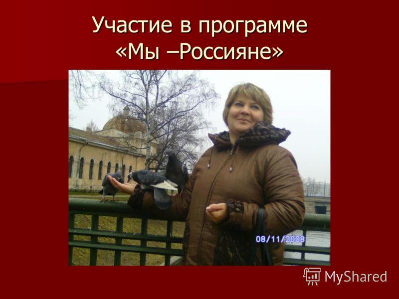 Участие в программе «Мы –Россияне»