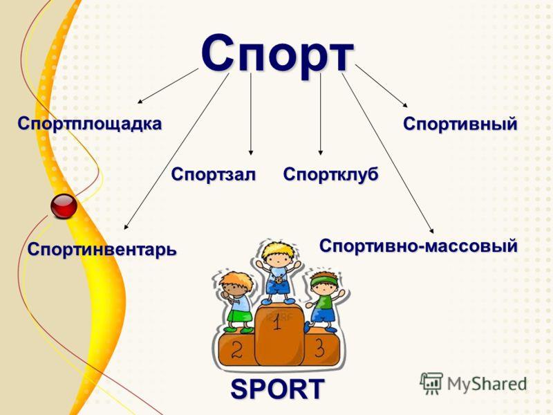 Спорт Спортзал Спортивный Спортплощадка Спортивно-массовый Спортклуб Спортинвентарь SPORT