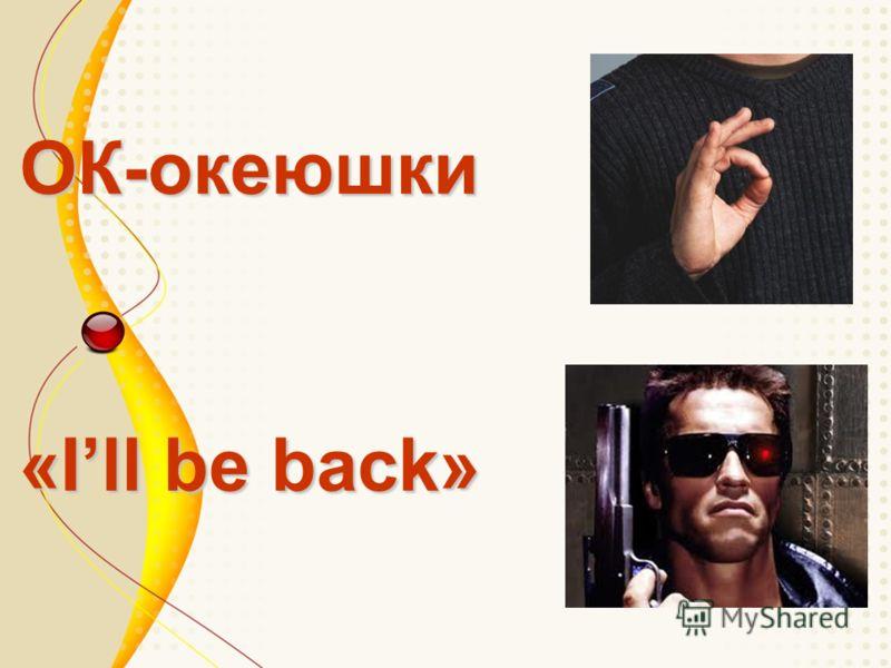 ОК-океюшки «Ill be back»